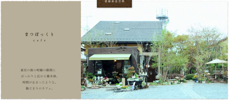 宇都宮市 雀宮のカフェ まつぼっくりのご案内